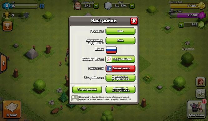 Как перенести аккаунт clash of clans