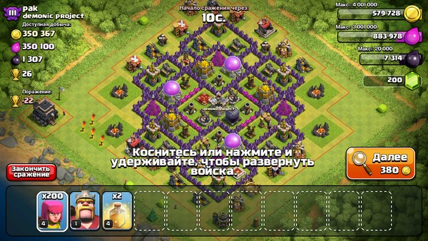 фарм в Clash of Clans