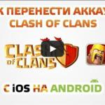 Как перенести Clash Of Clans с iOS на Android или компьютер (ноутбук) и с Android на iOS