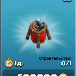 чистильщик clash of clans