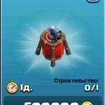 чистильщик clash of clans