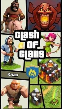 Если вы хотите купить или продать свой аккаунт в игре clash of clans, то вы можете оставить объявление на этой странице и вы обязательно найдете своего продавца или покупателя. Вы […]