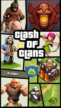 продажа и покупка аккаунтов clash of clans