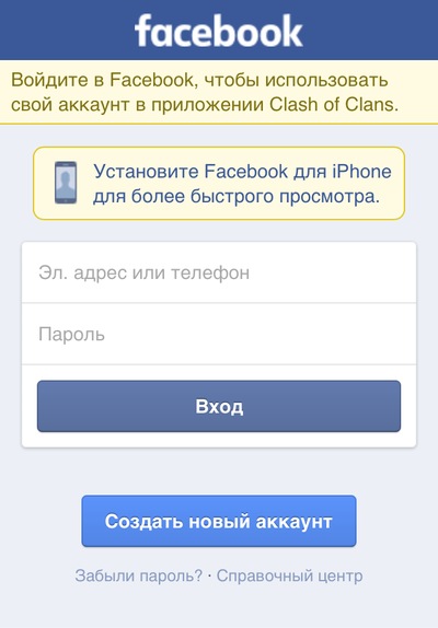 Facebook в Clash of Clans