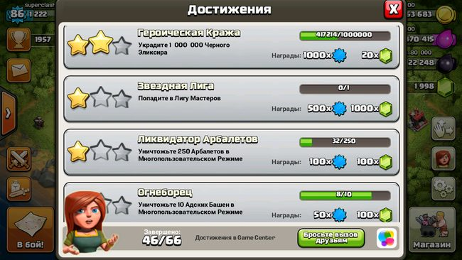 clash of clans кристаллы бесплатно