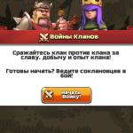 Как начать войну кланов?
