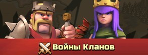 Что происходит с деревней во время войны кланов?