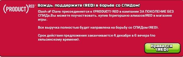 CLASH OF CLANS присоединяется в (PRODUCT) RED в кампании ЗА ПОКОЛНЕИЕ БЕЗ СПИДа