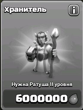 хранитель - новый герой