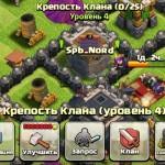 сокровищница в clash of clans