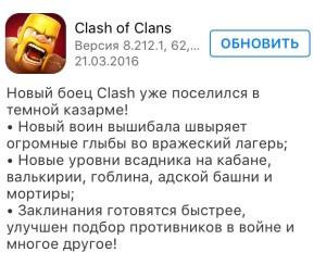 Обновление clash of clans от 21 марта 2016