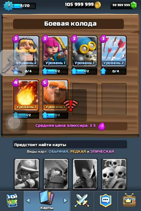 Как взломать clash royale