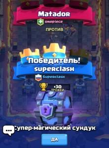 clash royale супер магический сундук