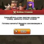 О дружеских испытаниях и Войнах кланов