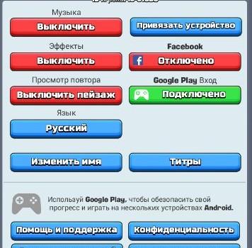 Clash of clans как сменить аккаунт