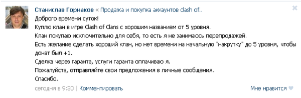 Продажа и покупка кланов в clash of clans не столь популярна как продажа аккаунтов, но все же некоторые хотят купить клан уже готовый, чтобы его не развивать с нуля, так […]