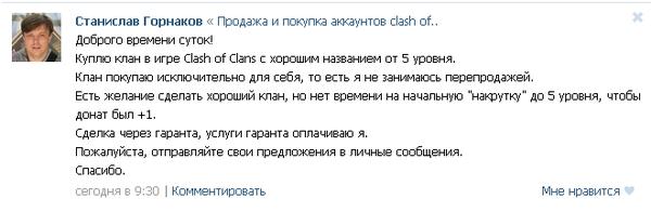 Clash of clans кланы продажа покупка