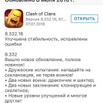 скачать clash of clans apk