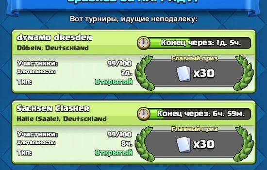 Турниры в clash royale появились с новым обновлением от 4 июля. Если вы решите создать турнир и задать пароль на вход, то чтобы найти подходящих противников можете разместить пароль на […]