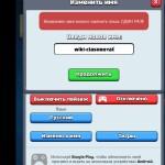 Скачать Приватный сервер clash royale