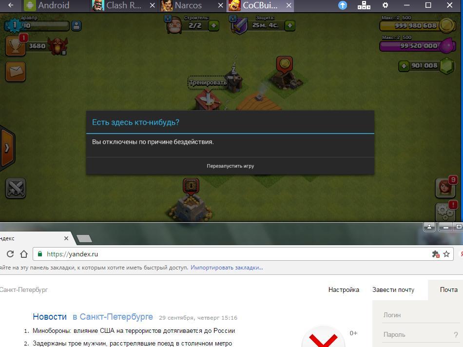 скачать приват сервер clash of clans