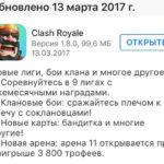 Скачать обновление clash royale от 13 марта 2017