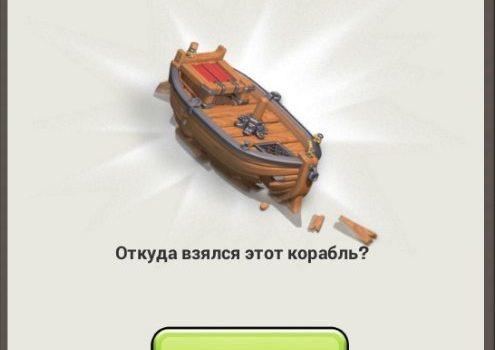 В Clash of Clans добавили — Таинственный корабль. Кто еще не обратил внимание, присмотритесь к берегу, там вы увидите, небольшую лодку, что она значит? Посмотрите небольшой промо ролик тизер. Корабль […]