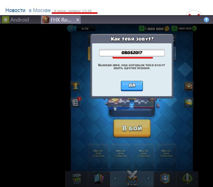 FHX Clash Royale приватный сервер