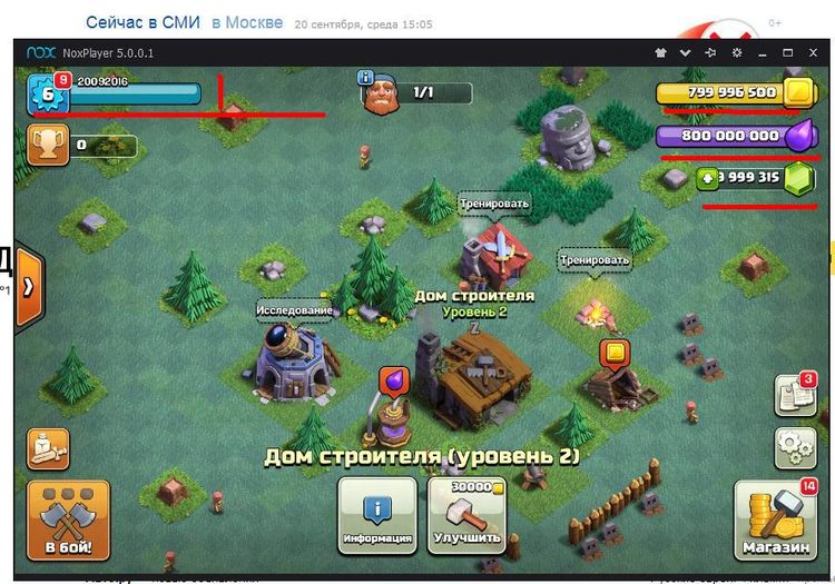 Скачать FHX clash of clans на андройд
