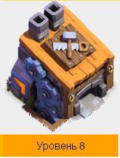 Уровни дома строителя 8-го уровня