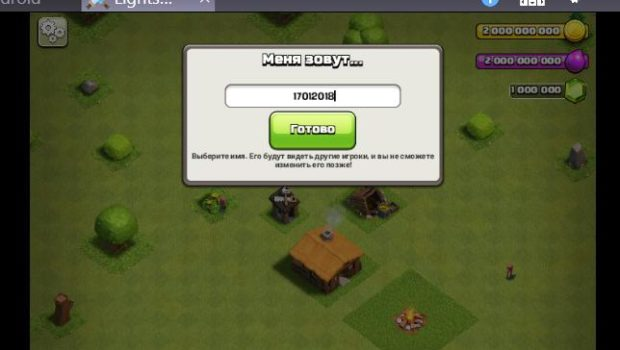 Это приватный сервер clash of clans (Light Server) от 26 января. Сервера от Clash of lights очень мощные и стабильные вы всегда сможете в них поиграть. Для вас доступна деревня […]