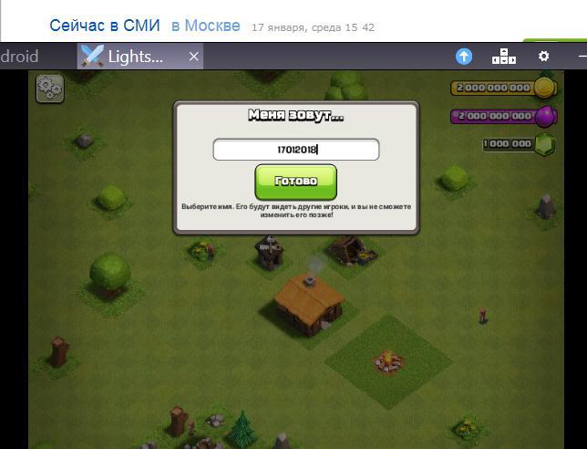Приватный сервер clash of clans (Light Server)