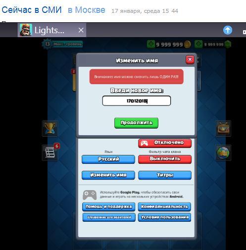 COL – Royale – мощный приватный сервер Clash Royale