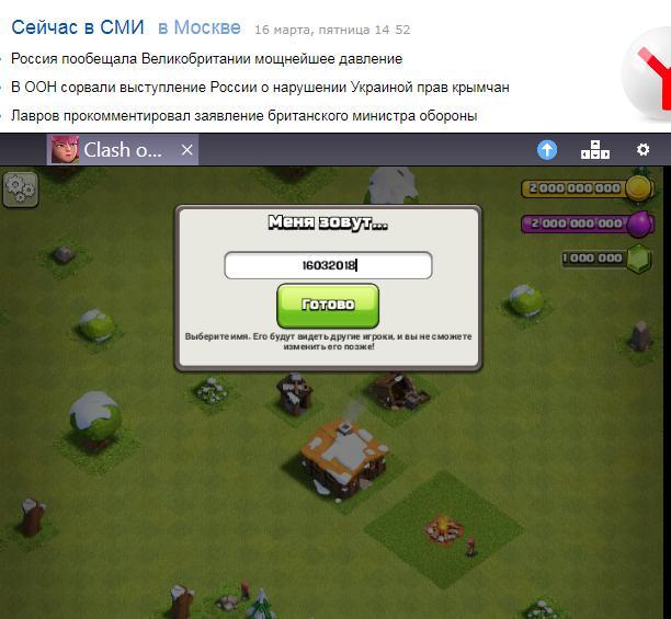 Приватный сервер Clash Of Clans