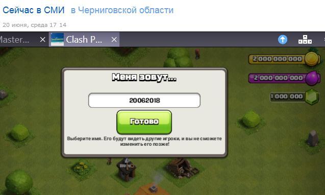 скачать новый приватный сервер clash of clans