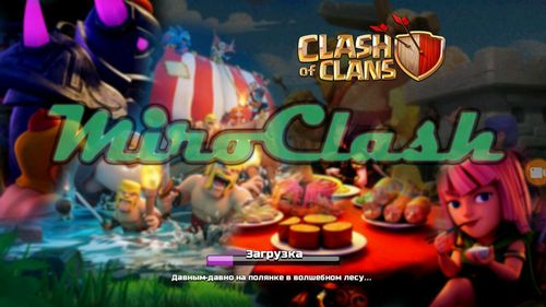 Miroclash новый сервер clash of clans