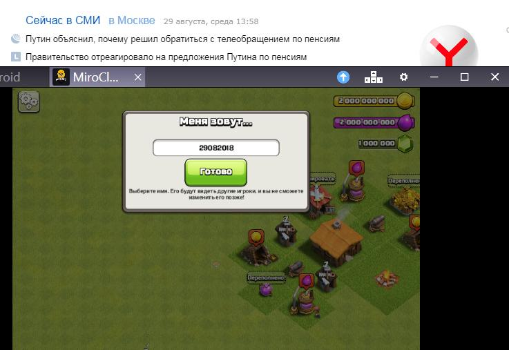 Miroclash обновленный сервер clash of clans