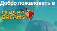 """<div class=""""at-above-post-homepage addthis_tool"""" data-url=""""https://game-clashofclans.ru/clash-of-dreams-server/""""></div>CLASH OF DREAMS это ДОСТУПНО ДЛЯ ВСЕХ Android, iOS, Windows. Вы можете играть по всему миру! НЕВЕРОЯТНЫЕ НОВЫЕ МОДЫ И СОБЫТИЯ Новые войска, новые заклинания, новые ловушки, новые здания, новые […]<!-- AddThis Advanced Settings above via filter on get_the_excerpt --><!-- AddThis Advanced Settings below via filter on get_the_excerpt --><!-- AddThis Advanced Settings generic via filter on get_the_excerpt --><!-- AddThis Share Buttons above via filter on get_the_excerpt --><!-- AddThis Share Buttons below via filter on get_the_excerpt --><div class=""""at-below-post-homepage addthis_tool"""" data-url=""""https://game-clashofclans.ru/clash-of-dreams-server/""""></div><!-- AddThis Share Buttons generic via filter on get_the_excerpt -->"""