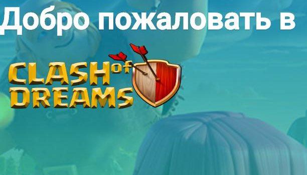 """<div class=""""at-above-post-cat-page addthis_tool"""" data-url=""""https://game-clashofclans.ru/clash-of-dreams-server/""""></div>CLASH OF DREAMS это ДОСТУПНО ДЛЯ ВСЕХ Android, iOS, Windows. Вы можете играть по всему миру! НЕВЕРОЯТНЫЕ НОВЫЕ МОДЫ И СОБЫТИЯ Новые войска, новые заклинания, новые ловушки, новые здания, новые […]<!-- AddThis Advanced Settings above via filter on get_the_excerpt --><!-- AddThis Advanced Settings below via filter on get_the_excerpt --><!-- AddThis Advanced Settings generic via filter on get_the_excerpt --><!-- AddThis Share Buttons above via filter on get_the_excerpt --><!-- AddThis Share Buttons below via filter on get_the_excerpt --><div class=""""at-below-post-cat-page addthis_tool"""" data-url=""""https://game-clashofclans.ru/clash-of-dreams-server/""""></div><!-- AddThis Share Buttons generic via filter on get_the_excerpt -->"""