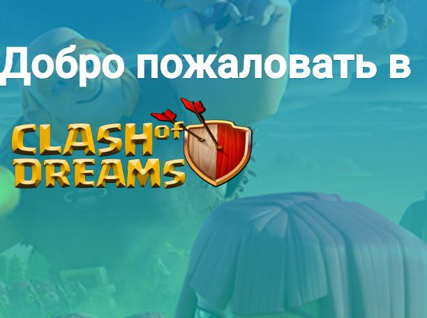CLASH OF DREAMS SERVER