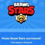 Скачать Brawl Stars на андройд, ios + APK