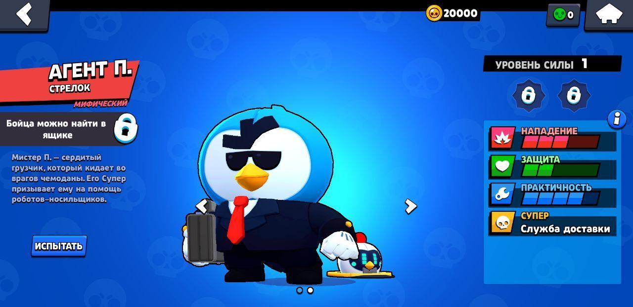 скачать браво старс с пингвином