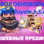 СКАЧАТЬ новое обновление Clash Royale 3.5.0