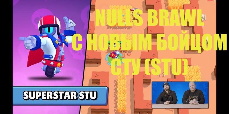 NULLS BRAWL с новым бойцом СТУ, Скины и многое другое!