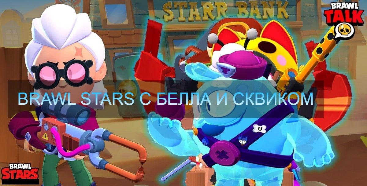 СКАЧАТЬ BRAWL STARS С НОВЫМИ БОЙЦАМИ БЕЛЛА И СКВИКОМ