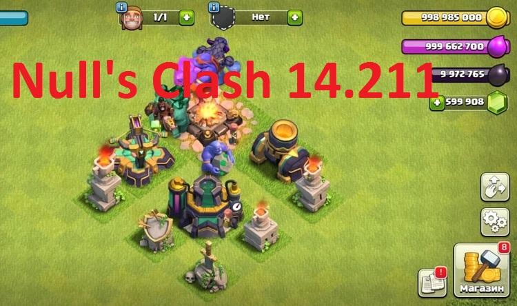 Скачать Null Clash 14.211